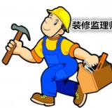 装修监理在装修工程中起重要作用