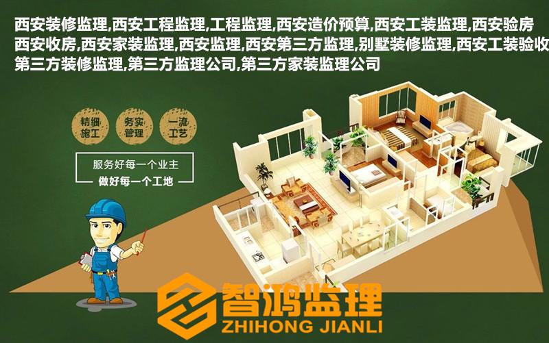 西安第三方监理:室内装修的流程步骤有哪些?