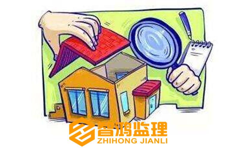西安监理:房子装修后如何验收?